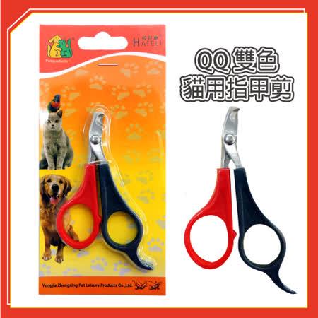 QQ 雙色貓用指甲剪(J002A01)