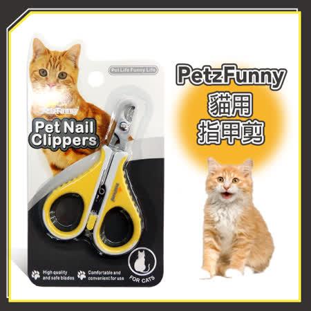 PetzFunny貓用指甲剪(黃)(J002A11)