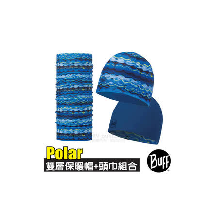 【西班牙 BUFF】Polar雙層保暖帽+雙面載彈性魔術頭巾超值組合/可當圍巾.口罩圍脖_悠閒藍海 113459