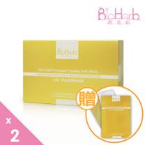 【碧荷柏】24K 黃金超緊緻面膜(4套/盒) x2盒+贈體驗包1套