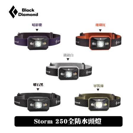 【美國Black Diamond】Storm 250全防水頭燈