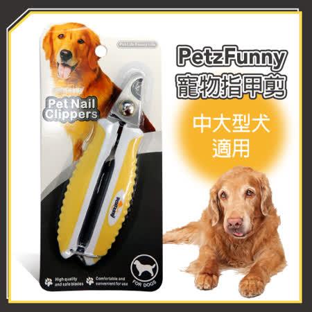 PetzFunny 寵物指甲剪(黃)-中大型犬適用(J003O11)