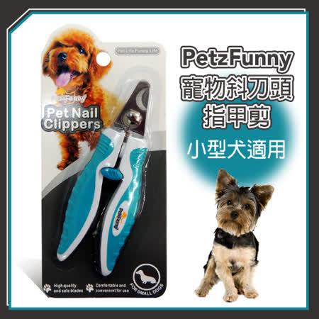 PetzFunny 寵物斜刀頭指甲剪(藍綠)-小型犬適用(J003O14)