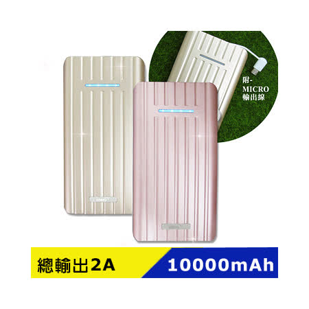 HANG 10000mAh 奢華感旅行箱行動電源(附Micro線)
