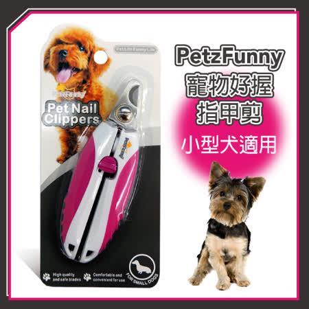 PetzFunny 寵物好握指甲剪(桃)-小型犬適用(J003O16)