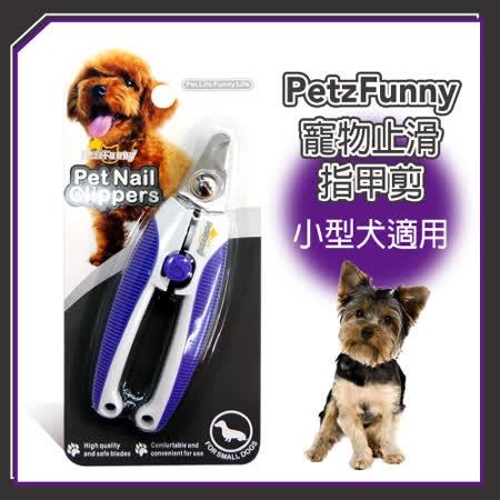 PetzFunny 寵物此滑指甲剪(紫)-小型犬適用(J003O18)
