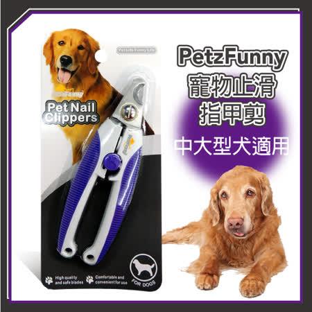 PetzFunny 寵物止滑指甲剪(紫)-中大型犬適用(J003O17)