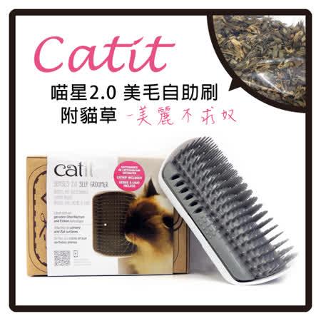 CATIT 喵星2.0 美毛自助刷(附貓草)【自助刷毛不求奴!】(J102A01)