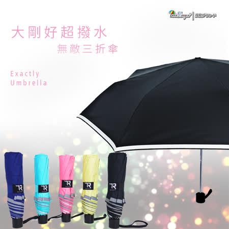 【雙龍牌】高系數反光條。雙龍牌大剛好超撥水無敵三折傘(神秘黑下標區)晴雨傘抗UV防風B5583