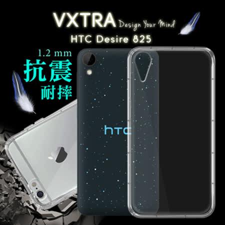 VXTRA  HTC Desire 825 D825u 防摔抗震氣墊保護殼 保護套