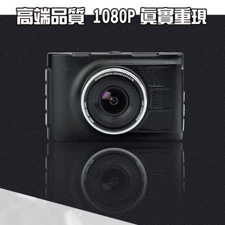 黑武士FullHD 1080P 高畫質超廣角行車紀錄器