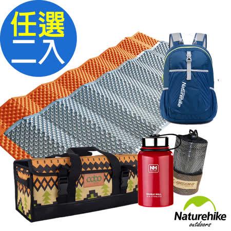 【Naturehike】新手露營精選商品 登山杖/睡墊/工具包/野炊/保溫瓶/攻頂包 (任選2件)