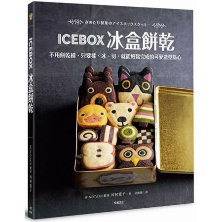 ICEBOX冰盒餅乾:不用餅乾模,只要揉、冰、切