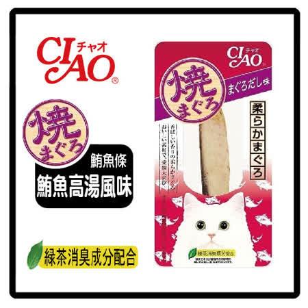 CIAO燒 鮪魚條 TSC-01 鮪魚 高湯風味 *3包組 (D002C61-1)