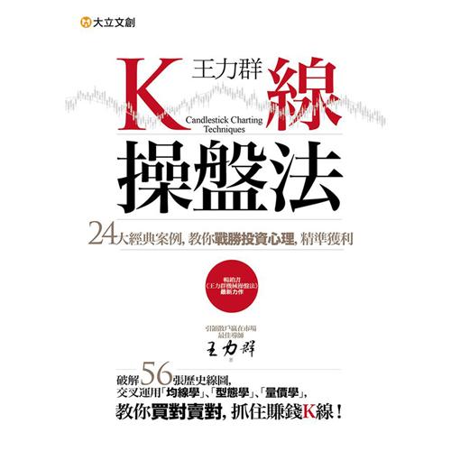 王力群K線操盤法:24大 案例,教你戰勝投資心理,精準獲利