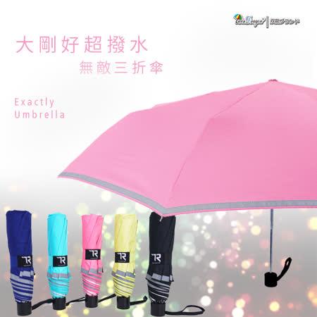 【雙龍牌】高系數反光條。雙龍牌大剛好超撥水無敵三折傘(玫瑰粉下標區)晴雨傘抗UV防風B5583