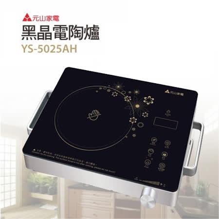 【假日下殺】元山高科技黑晶電陶爐 YS-5025AH