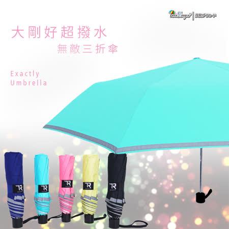 【雙龍牌】高系數反光條。雙龍牌大剛好超撥水無敵三折傘(蒂芬藍下標區)晴雨傘抗UV防風B5583