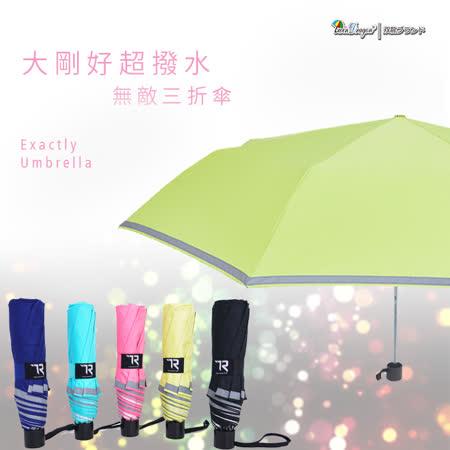 【雙龍牌】高系數反光條。雙龍牌大剛好超撥水無敵三折傘(蘋果綠下標區)晴雨傘抗UV防風B5583