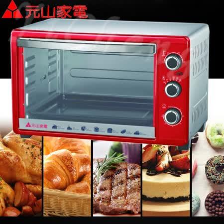 【假日下殺】元山 30L旋風式電烤箱YS-5300OT