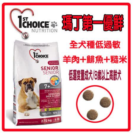 瑪丁 全犬種老犬-低過敏配方(羊肉+鯡魚) -12kg (A081T03)