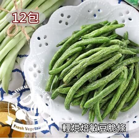 【愛上新鮮】輕烘焙敏豆脆條12包(40g±10%/包)