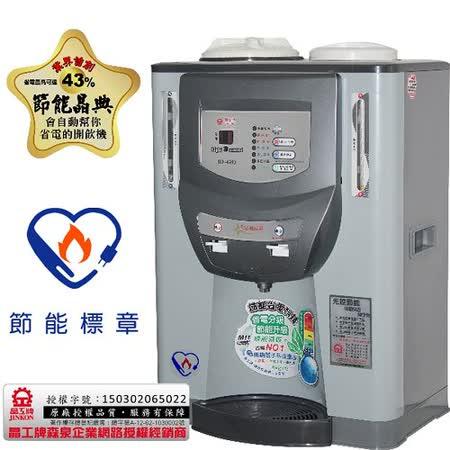 【假日下殺】晶工光控溫熱全自動開飲機JD-4203