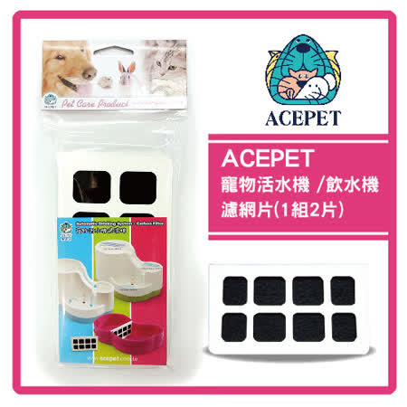 ACEPET 寵物活水機/飲水機  濾網片(1組二片)912-7*2包組 (L803B01-1)