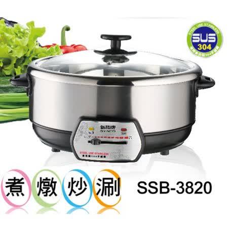 【假日下殺】新格3.8L不鏽鋼多功能電火鍋 SSB-3820