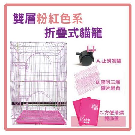 雙層粉紅色系折疊式貓籠  (N562A01)