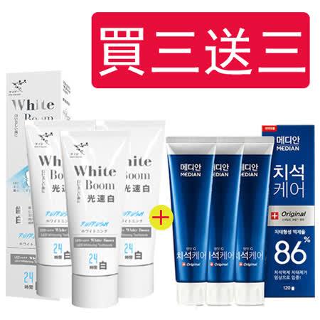 【買三送三】日本萊思光速白牙膏X3+韓國麥迪安牙膏X3
