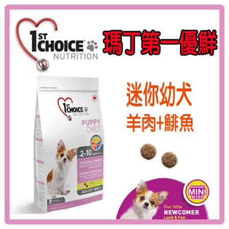 瑪丁 迷你幼犬-低過敏配方(羊肉+鯡魚)-2.72kg (A081K13)