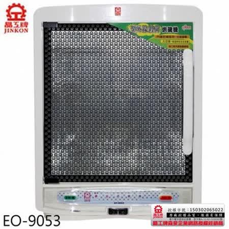 【假日下殺】晶工紫外線烘碗機EO-9053