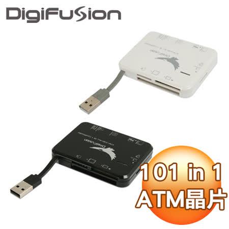 伽利略 DigiFusion ATM 101 in 1 八插槽晶片讀卡機《雙色任選》