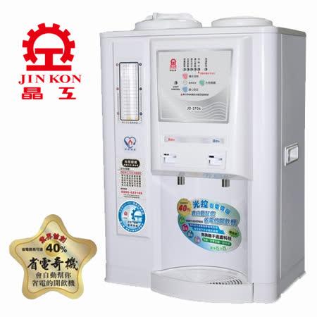 【假日下殺】晶工溫熱全自動開飲機 JD-3706