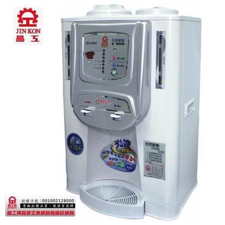 【假日下殺】晶工溫熱全自動開飲機 JD-4209