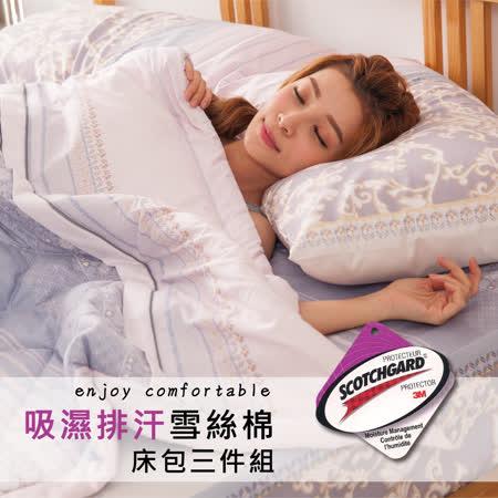 【伊柔寢飾】雪絲棉3M床包枕套三件組.前程似錦