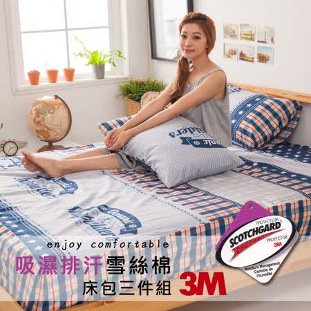 【伊柔寢飾】雪絲棉3M床包枕套三件組.海洋之星