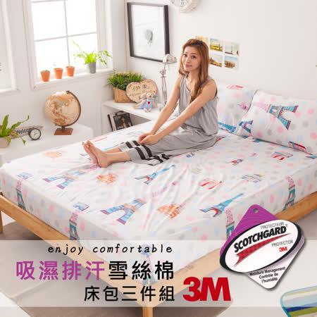 【伊柔寢飾】雪絲棉3M床包枕套三件組.鐵塔