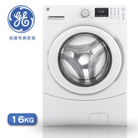 【GE奇異】16公斤滾筒式洗衣機 GFWN1600JWW