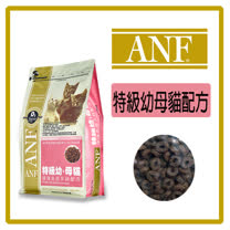 ANF愛恩富幼貓-1.5KG (A072A01)