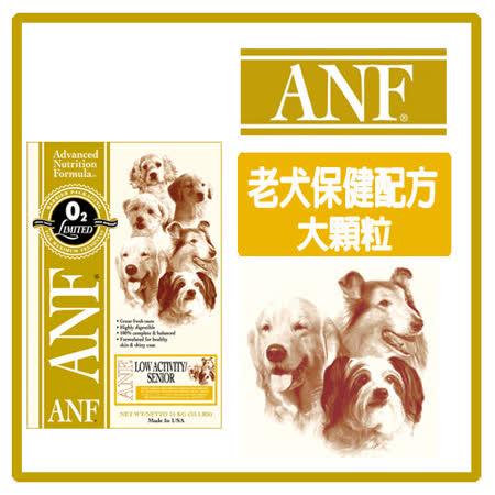 ANF 愛恩富 老犬/減肥犬 保健配方(大顆粒)-15kg(A071G08)