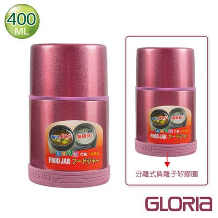 GLORIA_日本頂級316不鏽鋼_負離子燜燒罐_400ml