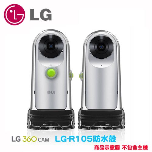 LG 360度球型環景攝影機 LG~R105 防水殼