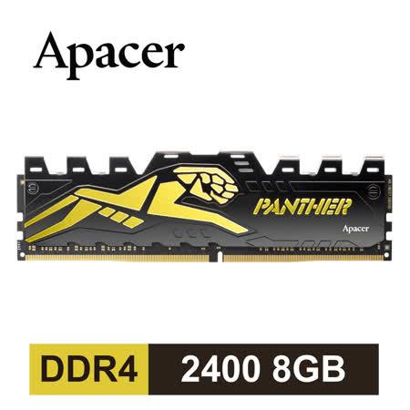 Apacer Panther DDR4 2400 8GB宇瞻黑豹桌上型電競記憶體