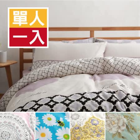 【任選1入】美夢元素 台灣製精梳棉 兩用被床包組-單人三件式
