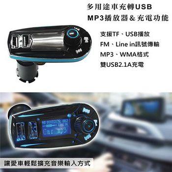 Enjoy 車用藍牙免持通話MP3播放器 -