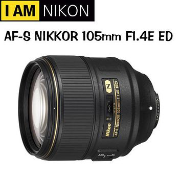 NIKON AF-S 105mm F1.4E ED (公司貨) -送強力吹球+拭鏡筆+拭鏡布+拭鏡紙+清潔液