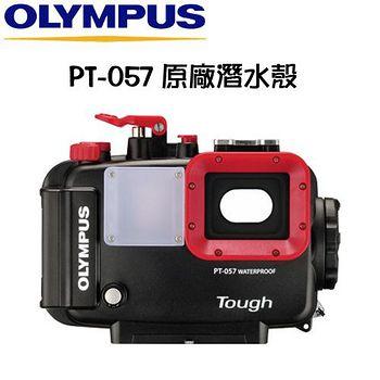 OLYMPUS PT-057 TG-860/TG-870專用 原廠潛水殼 (公司貨)