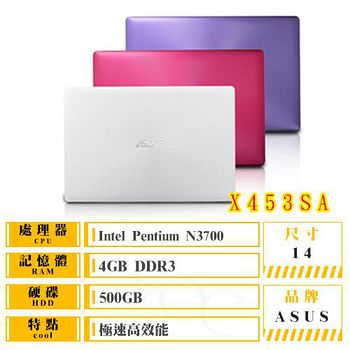 ASUS X453SA (N3700/4G/500G/UMA//DVD/W10) 多彩超值文書機